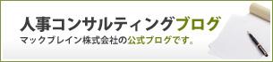 人事コンサルティングブログ