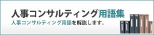 人事コンサルティング用語集